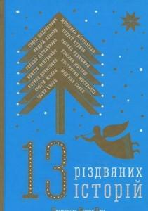 Книга 13 Різдвяних історій