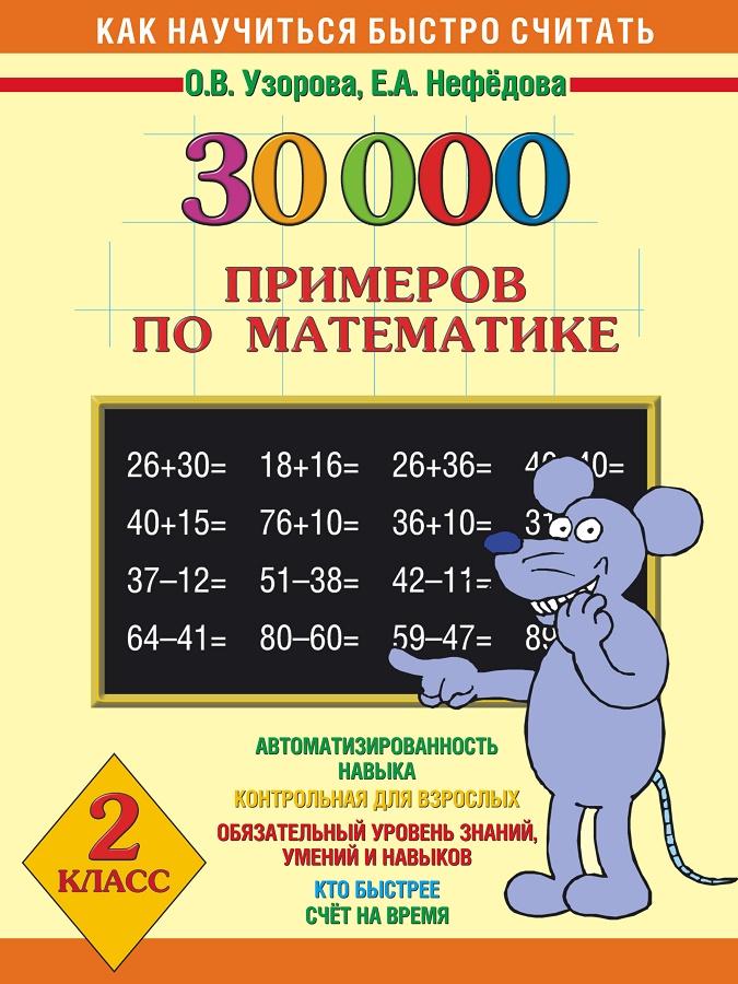 Купить 30000 примеров по математике. 2 класс, Елена Нефедова, 978-5-17-019577-0