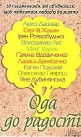 Книга Ода до радості