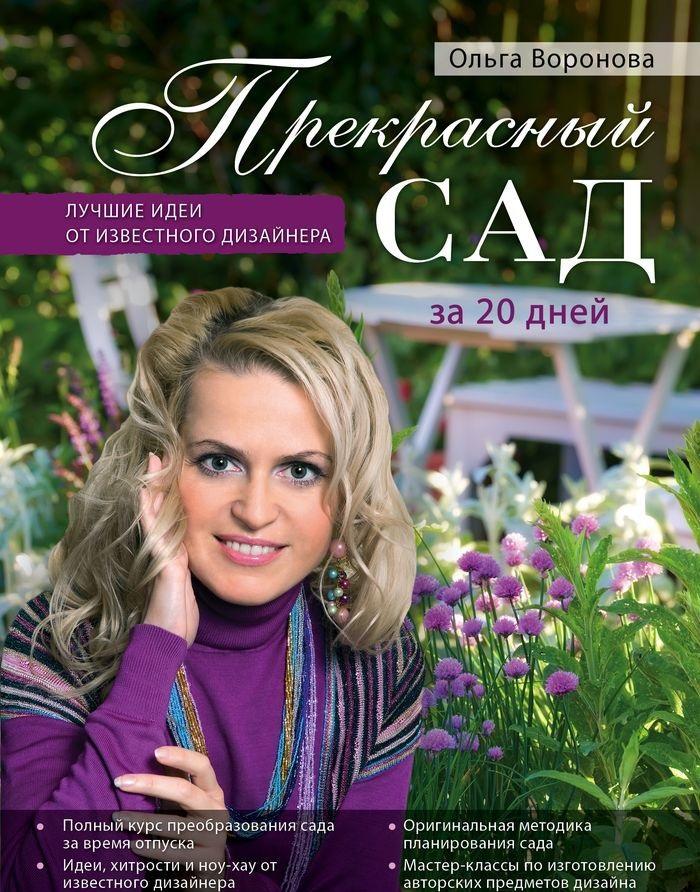 Купить Прекрасный сад за 20 дней. Экспресс-курс, Ольга Воронова, 978-5-699-68539-4