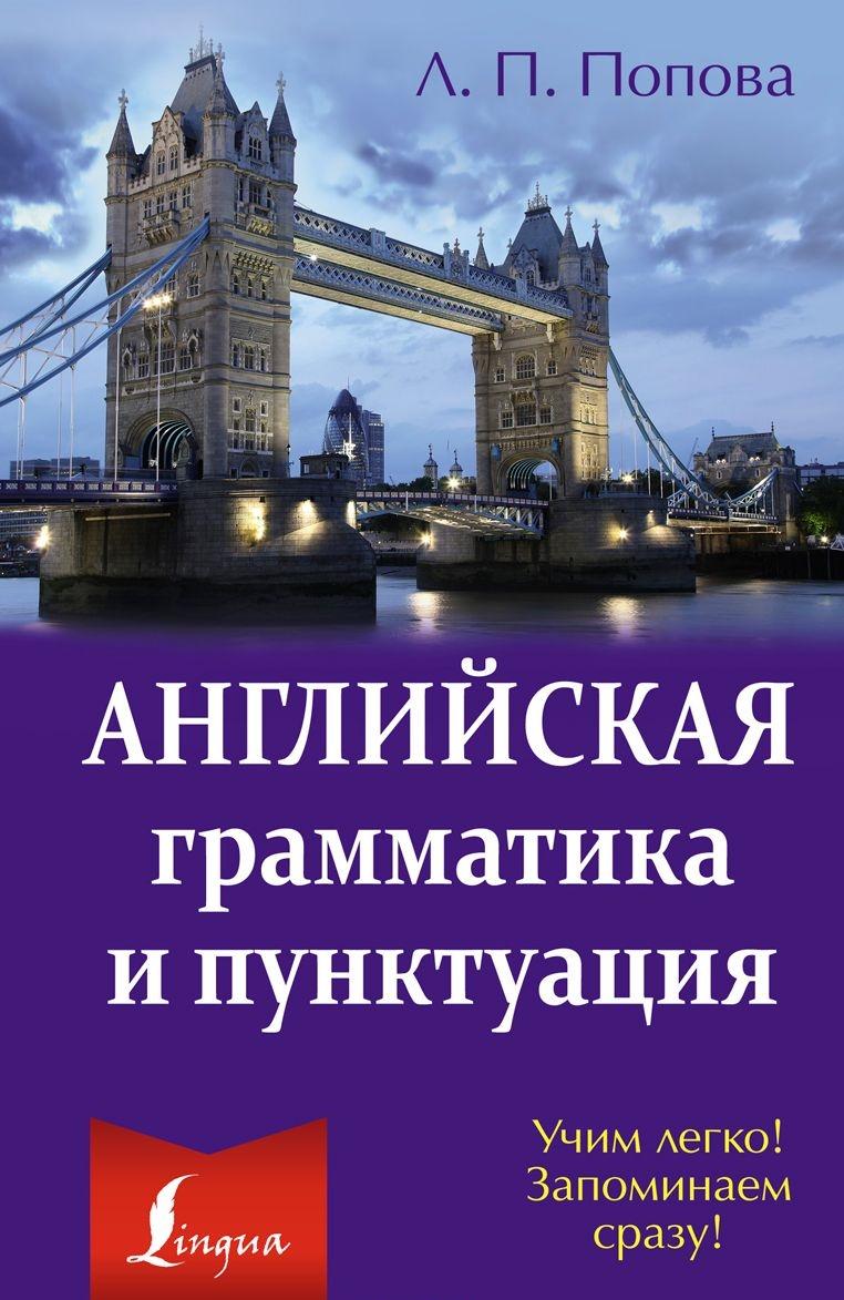 Купить Английская грамматика и пунктуация, Людмила Попова, 978-5-17-090757-1