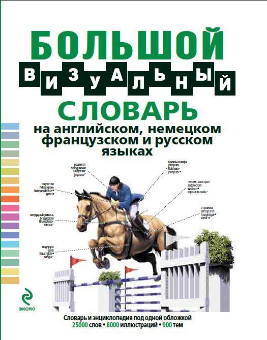 Купить Большой визуальный словарь на английском, немецком, французском и русском языках, Жан-Клод Корбей, 978-5-699-71802-3