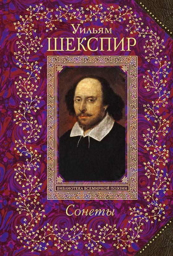 Купить Сонеты, Уильям Шекспир, 978-5-699-75847-0