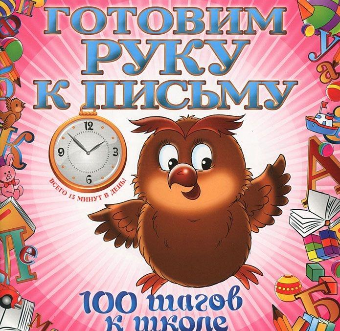 Купить Готовим руку к письму, Татьяна Квартник, 978-5-699-52747-2