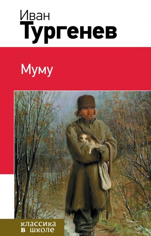 Купить Муму, Иван Тургенев, 978-5-699-71781-1