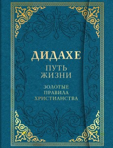 Книга Дидахе: путь Жизни. Золотые правила христианства