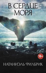 Книга В сердце моря