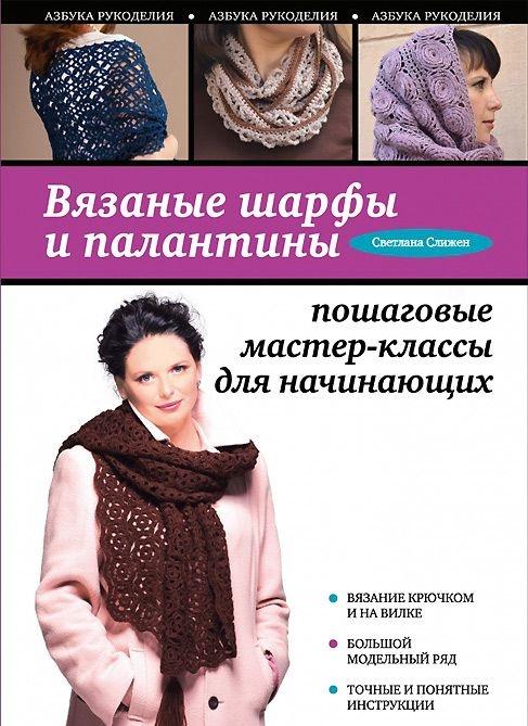 Вязаные шарфы и палантины. Пошаговые мастер-классы для начинающих