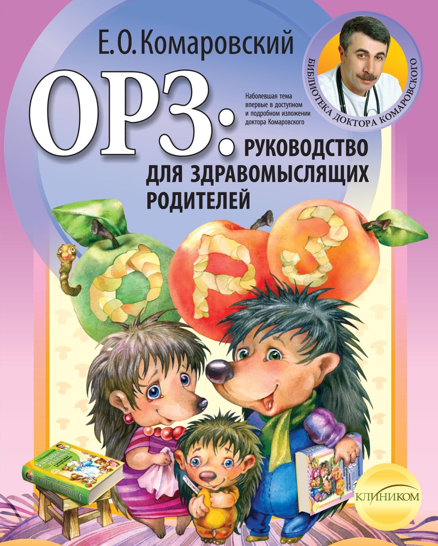 Купить ОРЗ: Руководство для здравомыслящих родителей, Евгений Комаровский, 978-966-2065-19-0