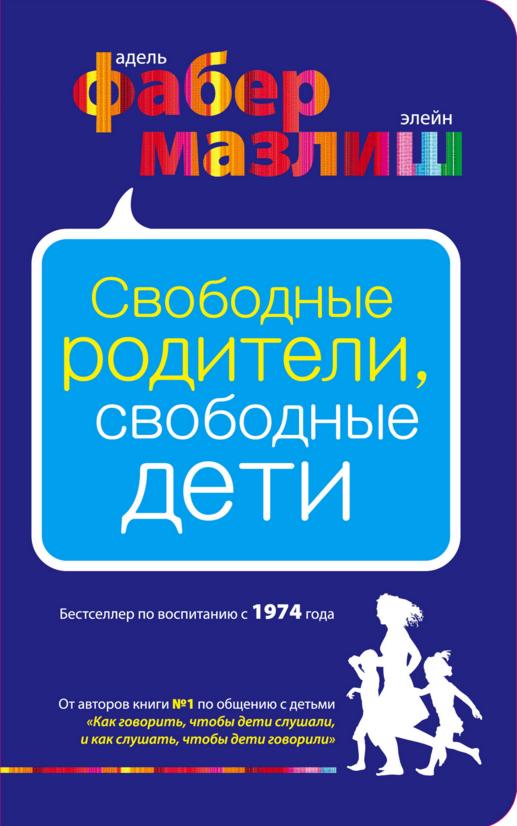 Купить Свободные родители, свободные дети, Элейн Мазлиш, 978-5-699-59971-4