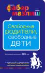 Книга Свободные родители, свободные дети