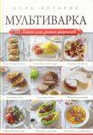 Книга Мультиварка. Книга для записи рецептов