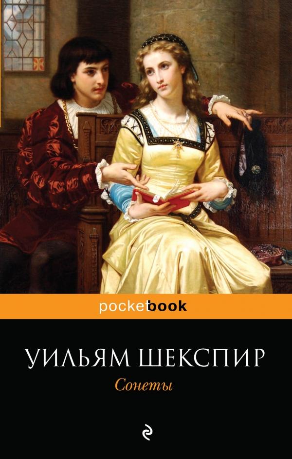 Купить Сонеты, Уильям Шекспир, 978-5-699-80428-3