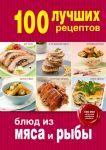 Книга 100 лучших рецептов блюд из мяса и рыбы