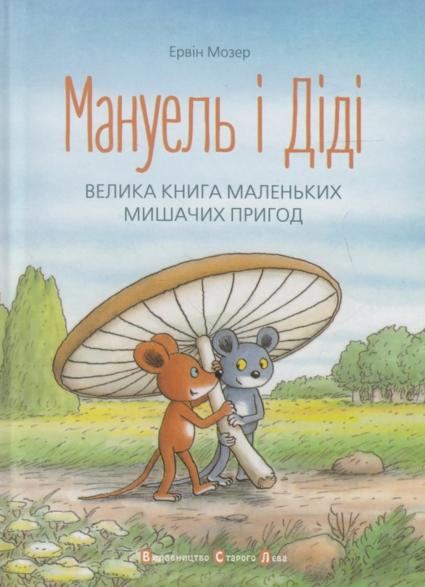 Мануель і Діді, Ервін Мозер, 978-617-679-116-4  - купить со скидкой