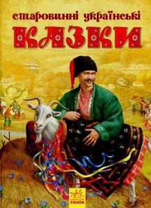 Книга Старовинні українські казки