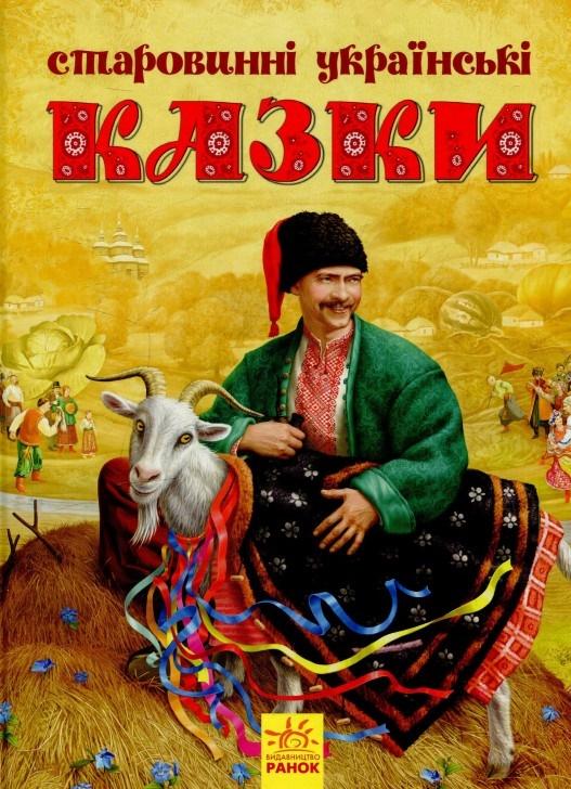 Купить Старовинні українські казки, 978-617-09-2564-0