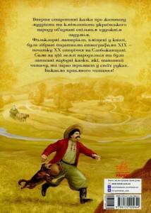 фото страниц Старовинні українські казки #2
