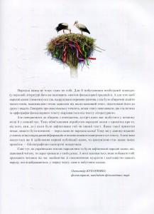 фото страниц Старовинні українські казки #3