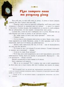 фото страниц Старовинні українські казки #5