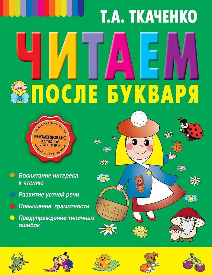 Купить Читаем после Букваря, Татьяна Ткаченко, 978-5-699-43851-8, 978-5-699-60305-3