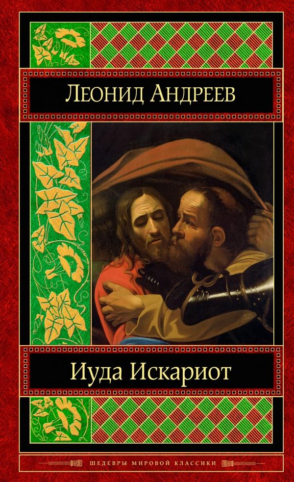 Купить Иуда Искариот, Леонид Андреев, 978-5-699-84599-6