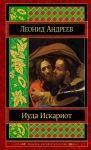 Книга Иуда Искариот
