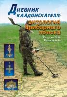 Книга Дневник кладоискателя. Антология приборного поиска
