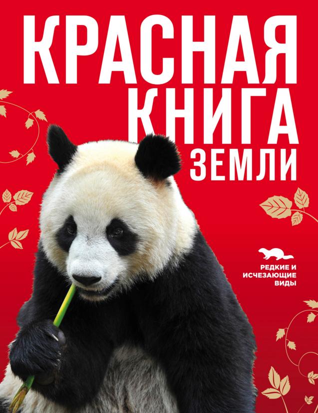 Купить Красная книга Земли, Евгений Слиж, 978-5-699-67492-3