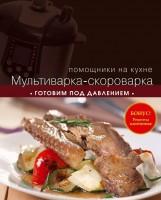 Книга Мультиварка-скороварка. Готовим под давлением