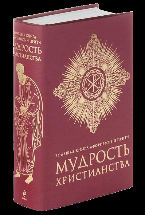 Купить Большая книга афоризмов и притч. Мудрость христианства (бордовая), А. Богословский, 978-5-699-60917-8