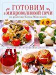 Книга Готовим в микроволновой печи по рецептам Е. Молоховец