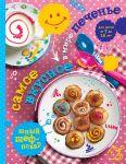 Книга Самое вкусное в мире печенье