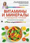 Книга Витамины и минералы из продуктов питания