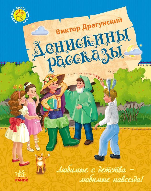 Купить Денискины рассказы, Виктор Драгунский, 978-617-09-2375-2