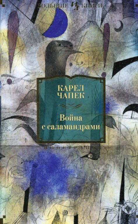 Купить Война с саламандрами, Карел Чапек, 978-5-389-09791-9