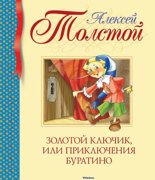 Купить Золотой ключик, или Приключения Буратино, Алексей Толстой, 978-5-389-10470-9