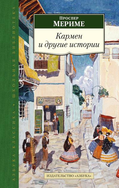 Купить Кармен и другие истории, Проспер Мериме, 978-5-389-09466-6