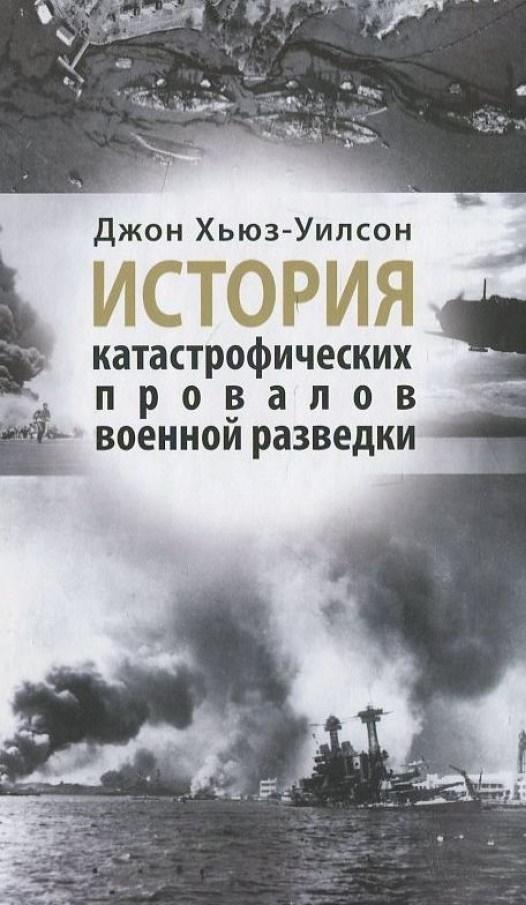 Купить История катастрофических провалов военной разведки, Джон Хьюз-Уилсон, 978-5-904577-28-5