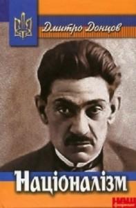 Книга Націоналізм