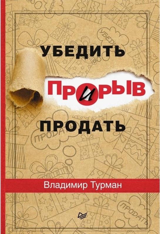 Купить Прорыв. Убедить и продать, Владимир Турман, 978-5-496-01694-0