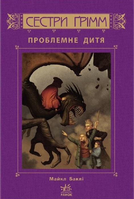 Купить Сестри Ґрімм. Книга 3. Проблемне дитя, Майкл Баклі, 978-617-09-2252-6
