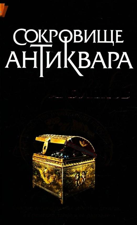 Купить Сокровище антиквара, Александр Бушков, 978-5-373-02348-1