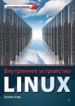 Книга Внутреннее устройство Linux