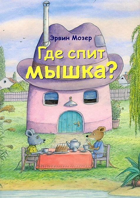 Купить Где спит мышка? Весенние и летние истории, Эрвин Мозер, 978-5-903979-61-5, 978-5-00041-238-1