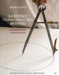 Книга Базовые геометрические формы для дизайнеров и архитекторов
