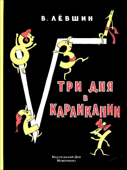 Купить Три дня в Карликании, Владимир Левшин, 978-5-91045-835-6