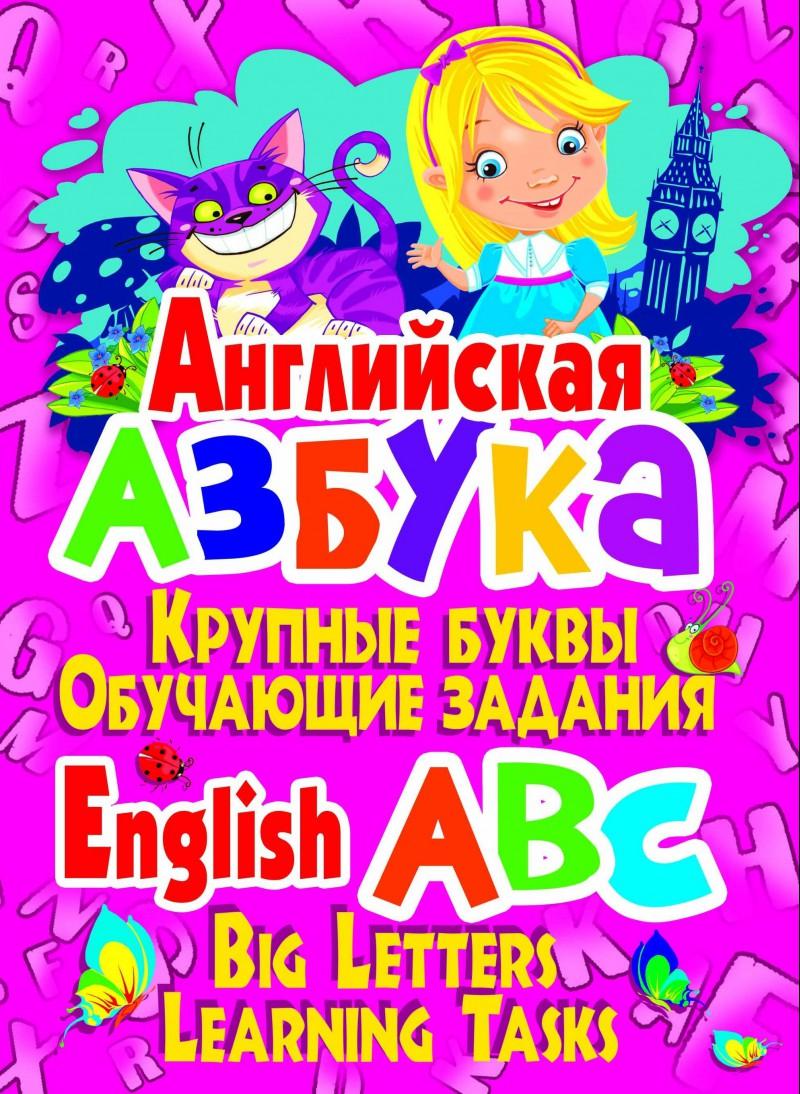 Купить Английская азбука. Крупные буквы. Обучающие задания, 978-617-7268-45-0