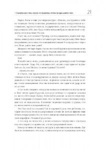 фото страниц 45 татуировок менеджера. Правила российского руководителя #4