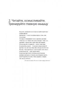 фото страниц 45 татуировок менеджера. Правила российского руководителя #6
